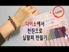 [빵순이의 악세사리]다이소에서 천원으로 실팔찌 만들기! - YouTube Knots Guide, Micro Macrame, Bangles, Bracelets, Cartier Love Bracelet, Band, Handicraft, Diy Tutorial, Handcrafted Jewelry