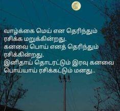 Whatsapp Status tamil share chat   tamil whatsapp status   Best share chat whatsapp image Poems About Life, Life Poems, Sad Quotes, Night, Birthday, Image, Cat Breeds, Birthdays, Poems On Life