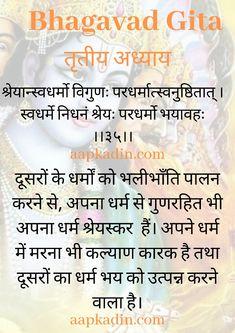 Sanskrit Quotes, Vedic Mantras, Krishna Quotes In Hindi, Hindi Quotes, Devotional Quotes, Affirmation Quotes, Shree Krishna, Radhe Krishna, Geeta Quotes