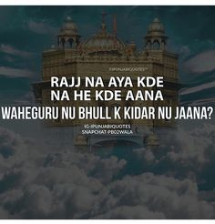 Never will you think you had enough. By forgetting God, where will you go to get enough? Sikh Quotes, Gurbani Quotes, Punjabi Quotes, Lyric Quotes, Qoutes, Strong Quotes, Positive Quotes, Guru Nanak Ji, I Love You God