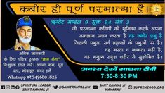 Vedas says Complete God is Kabir. Vedas says Brahma Vishnu and Shiv ji's Mothers are Gurga Maa, india. Believe In God Quotes, Quotes About God, Kabir Quotes, Hindu Worship, Gita Quotes, Apj Quotes, Hindi Quotes, Daily Quotes, Allah God