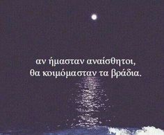 Favorite Quotes, Best Quotes, Life Quotes, Live Laugh Love, Greek Quotes, My Works, Texts, My Life, How Are You Feeling