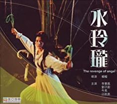 shui ling long - Moon Lee đóng vai một nữ diễn viên xinh đẹp tên là Angel, người bị giết một cách tàn bạo sau khi cô từ chối sự tiến bộ của một tên xã