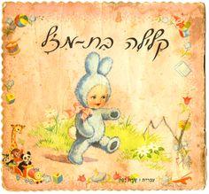 Israeli children's book