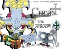 "Crux, ""The Southern Cross"" (クルックス Kurukkusu) is one of the Silver Key Celestial Spirits that is owned by Lucy Heartfilia. It is unknown if Crux can be used for combat purposes. However, it is known that Crux has the ability to search for information about Celestial Spirits and their owners by sleeping, though he's forbidden to reveal too much, as one's activities are still a private matter in the Spirit World. His full name is Crumudgeon."