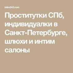 Проститутки СПб, индивидуалки в Санкт-Петербурге, шлюхи и интим салоны