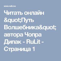 """Читать онлайн """"Путь Волшебника"""" автора Чопра Дипак - RuLit - Страница 1"""