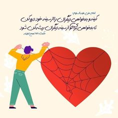 Best Islamic Images, Motivational Quotes, Inspirational Quotes, Imam Ali, Islamic Quotes, Sentences, Art For Kids, Poems, Sayings