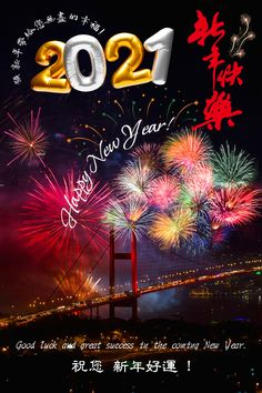 Happy New Year Pictures, Happy New Year Wallpaper, Happy New Year Message, Happy New Year Wishes, Happy New Year Greetings, Happy New Year 2019, Merry Christmas And Happy New Year, Chinese New Year Wishes, Happy Name Day