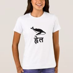 ह्वेल, Whale in Hindi T-Shirt - tap to personalize and get yours