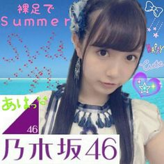 【i_like_much_music】さんのInstagramをピンしています。 《#nogizaka46 #乃木坂46 #中元日芽香 #ひめたん #15th #シングル #裸足でSummer #アイドル #Idol #歌手 #Singer #日本 #Japan #ソニーミュージック #SONYMUSIC  #海 #Sea #リボン #Ribbon #星 #Star #ハート#Heart #カワイイ #Cute #幸せ #Happy #合成写真 #CompositePicture》