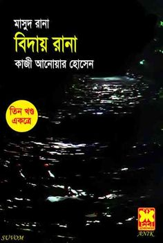 masud rana series,মাসুদ রানা সিরিজ, sheba prokashoni,সেবা প্রকাশনী, kazi anowar hossain,কাজী আনোয়ার হোসেন