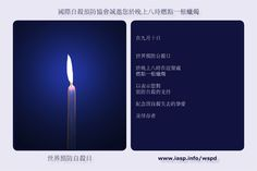 Download the World Suicide Prevention Day Light a Candle near a Window in Chinese (Traditional) https://www.iasp.info/wspd/light_a_candle_on_wspd_at_8PM.php#chinese_traditional