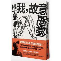 我,故意跑輸:當自己心中的第一名,作家褚士瑩和流浪醫生小傑,寫給15、20、30、40的你!