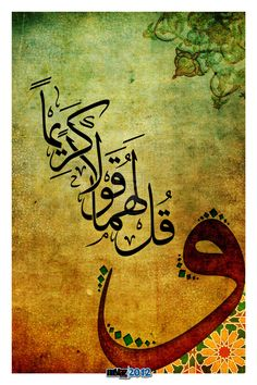 And speak to them gently by on DeviantArt Arabic Calligraphy Art, Arabic Art, Moroccan Henna, Iranian Art, Coran, Henna Art, Sufi, S Word, Art Drawings