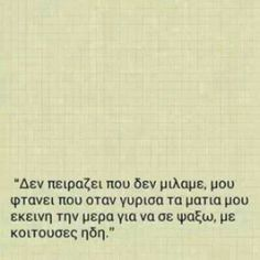 Greek Quotes, English Quotes, Love Quotes, Poetry, Wisdom, Messages, Greeks, Humor, Feelings