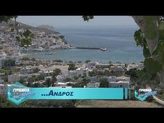Γυρίσματα στην Ελλάδα - Άνδρος/ Andros - Web exclusive