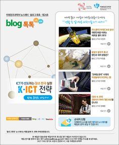 e-뉴스레터 | 미래창조과학부