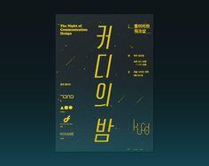 """건국대학교 커뮤니케이션 디자인 """"커디의 밤"""" 포스터 A1© 2014 Kwang-ho LEE. All rights reserved."""