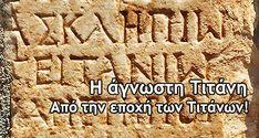 Στην Τιτάνη, την αρχαιότατη πόλη που υπάρχει το πιο σημαντικό ιερό της αρχαίας Σικυώνας. Στην πόλη που, σύμφωνα με τον Παυσανία, δημιούργησε ο Τιτάνας (Υπερίωνας;), πρώτος κάτοικός της και αδελφός ή πατέρας του Ήλιου!