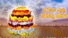 Bathukamma Patalu - Sri renuka yellamma - Telangana Bhakthi - JUKEBOX