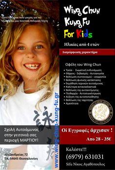 Παιδικά τμήματα Little Dragon, Wing Chun, Kung Fu, Dragons, Wings, Feathers, Feather, Ali, Kites