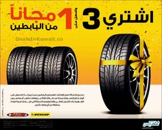 Al Babtain Kuwait: Offers on Tires – 26 April 2015 Car Deals, Tired