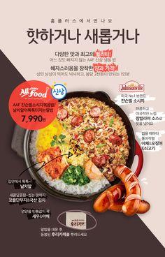 #New#Hot#핫하거나새롭거나#홈플러스#온라인#마트#맛있는#HMR#간편식 Chinese Restaurant, Menu Restaurant, Pop Design, Layout Design, Dm Poster, Food Advertising, Promotional Design, New Menu, Korean Food