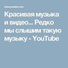 Красивая музыка и видео... Редко мы слышим такую музыку - YouTube