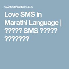 Love SMS in Marathi Language | प्रेम SMS मराठी भाषेतून