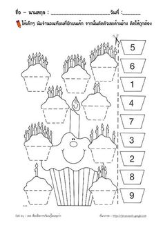 This is a backward counting worksheet for kindergarteners