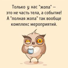 Funny pictures humor jokes laughing 67 Ideas for 2019 Funny Jokes To Tell, Funny Fails, Funny Memes, Funny Quotes For Teens, Funny Quotes About Life, Life Humor, Man Humor, Funny School Answers, Russian Humor