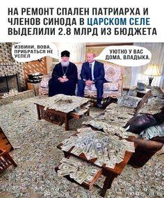 На ремонт спален сигаретного патриарха Кирилла и членов синода в царском селе выделили 2.8 млрд из бюджета