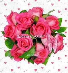 Στείλε ευχές γιορτής και γενεθλίων στα αγαπημένα σας προσωπα.:) Name Day, Happy Birthday, Creative, Flowers, Plants, Butterflies, Happy Brithday, Saint Name Day, Urari La Multi Ani
