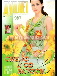 September 2016 Duplet 187 Ukrainian crochet made by Duplet, Zhurnal MOD crochet and knit patterns magazines. Bead embroidery kits. Duplet magazines authorised reseller via DaWanda.com
