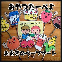 こちらは「おやつたーべよ!」のおおきめペープサートです。※お届け内容表紙A4×1 (縦30㎝×横21㎝)ペープサート×9(いちご、みかん、パイナップル、ヨーグルト、ちくわ、さくらんぼ、ケーキ、さくらんぼ、せんべい)ペーパーストロー×9(柄や色は変わる... Minne, Origami, Origami Paper, Origami Art