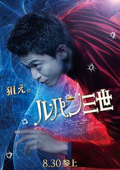 J-movie Lupin the Third with Oguri Shun, Jerry Yan and Kim Joon Drops Kickass Official Movie Trailer | A Koala's Playground