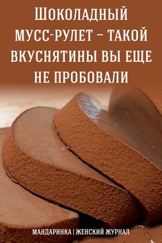 Sweet Recipes, Snack Recipes, Cooking Recipes, French Dessert Recipes, Protein Shake Recipes, Sweets Cake, Russian Recipes, Creative Food, Flan