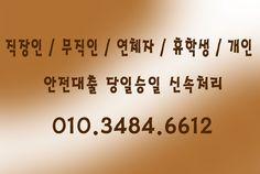 개인돈 o1o34846612 주부월변 서울일수 당일대출 개인급전 주부급전 일수대출 업소여성일수 달돈 프리랜서 아르바이트 경기일수 수원일수 경기일수 일산일수 사업자일수 http://www.illsoo.co.kr/%EC%84%9C%EC%9A%B8%EC%9D%BC%EC%88%98/?pageid=1&view=read&id=2834