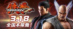 New Characters Expected On 'Tekken 7' PS4 And Xbox One Release Dates? Surprises Hinted By Bandai Namco - http://imkpop.com/new-characters-expected-on-tekken-7-ps4-and-xbox-one-release-dates-surprises-hinted-by-bandai-namco/