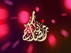 The Internet Islamic Art Database Ramadan Gif, Ramzan Images, Ramazan Mubarak, Ramadan Kareem Pictures, Collage Des Photos, Donia, Arabic Art, Islamic Pictures, Good Morning Images