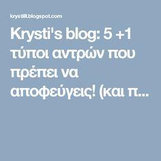Krysti's blog: 5 +1 τύποι αντρών που πρέπει να αποφεύγεις! (και π...