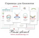 StudioScrap - Производство и продажа товаров и наборов для скрапбукинга, ручного творчества, хобби.