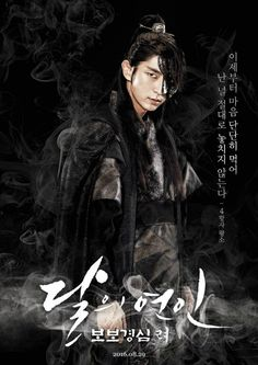 [Drama Moon Lovers ❤ Scarlet Heart Ryeo, 달의 연인-보보경심 려 Soompi Kdrama 2016 Winner Lee Jong Ki, Hong Jong Hyun, Jung Hyun, Lee Jung, Moon Lovers Scarlet Heart Ryeo, Scarlet Heart Ryeo Wallpaper, Live Action, Motion Poster, Moorim School