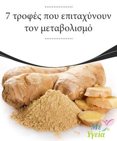 7 τροφές που επιταχύνουν τον μεταβολισμό  Τα #άτομα που έχουν αργό #μεταβολισμό πολύ πιθανόν να βάζουν κιλά πολύ εύκολα, επειδή το #σώμα τους είναι #υπεύθυνο για την #απόφαση του πώς να χρησιμοποιήσει τις #θερμίδες που παίρνει. #ΑΔΥΝΆΤΙΣΜΑ Snack Recipes, Snacks, Chips, Beauty, Food, Snack Mix Recipes, Appetizer Recipes, Appetizers, Potato Chip