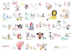 Всем привет! Примерно год назад мы с Аней искали алфавит для своих детей и не смогли найти ничего действительно…