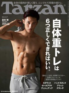 Abs Boys, Japanese Aesthetic, Muscular Men, Tarzan, Asian Men, Snowman, Portrait Photography, Handsome, Guys