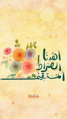 Friday Quran Arabic, Islam Quran, Arabic Words, Arabic Quotes, Quran Quotes, Quran Verses, Muslim Quotes, Religious Quotes, Allah