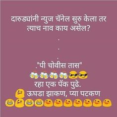 Marathi Jokes, Jokes In Hindi, Funny Qoutes, Stupid Funny Memes, Crazy Facts, Weird Facts, Awesome Quotes, Great Quotes, Message Quotes