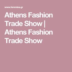 Athens Fashion Trade Show | Athens Fashion Trade Show